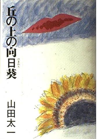 丘の上の向日葵