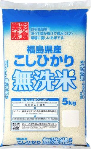 【精米】福島県産 無洗米 コシヒカリ5kg 令和2年産
