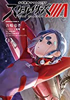 宇宙戦艦ヤマトNEXT スターブレイザーズΛ (1) (角川コミックス・エース)