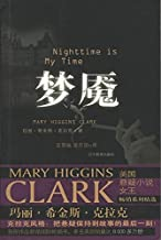 Meng Yan / Nighttime Is My Time (Chinese Edition)