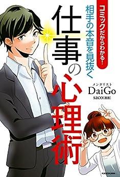[メンタリスト DaiGo, saco]のコミックだからわかる! 相手の本音を見抜く仕事の心理術 (中経☆コミックス)