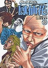 クローズ外伝 鳳仙花 the beginning of HOUSEN 10 (10) (少年チャンピオン・コミックスエクストラ)