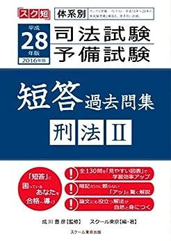 [スクール東京]の平成28年(2016年)版 体系別 司法試験・予備試験 短答 過去問集 刑法Ⅱ