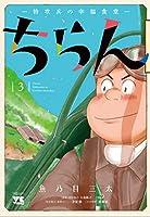 ちらん-特攻兵の幸福食堂- コミック 1-3巻セット [コミック] 魚乃目三太