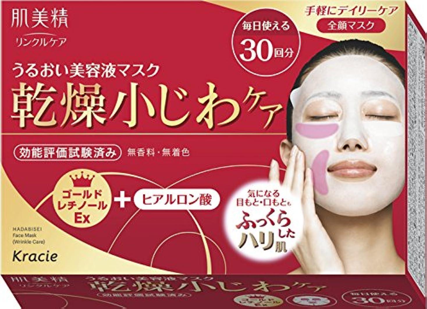 ピンポイント精通したばかげた肌美精 デイリーリンクルケア美容液マスク 30枚