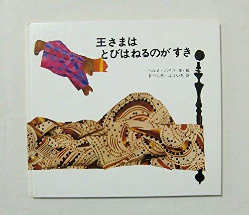 王さまはとびはねるのがすき (1978年) (オーストリア創作絵本シリーズ)の詳細を見る