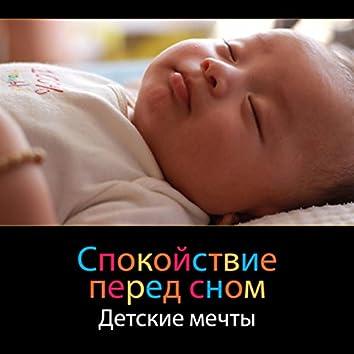 Спокойствие перед сном - Детские мечты, Успокаивающие звуки для успокоить новорожденного, Тихая ночь