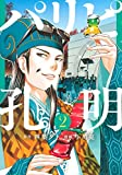 パリピ孔明(2) (ヤンマガKCスペシャル)
