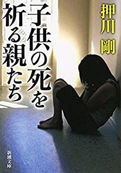 [押川剛]の子供の死を祈る親たち(新潮文庫)