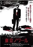 東京ノワール[DVD]