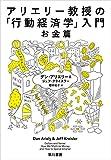 アリエリー教授の「行動経済学」入門-お金篇- (早川書房)
