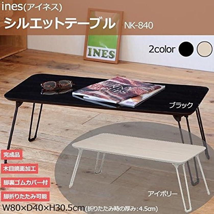 規模ブッシュ機械的ines(アイネス) シルエットテーブル NK-840 ■2種類の内「アイボリー」のみです