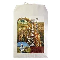 【2年産新米】特別栽培米!南魚沼産コシヒカリ(白米)5kg