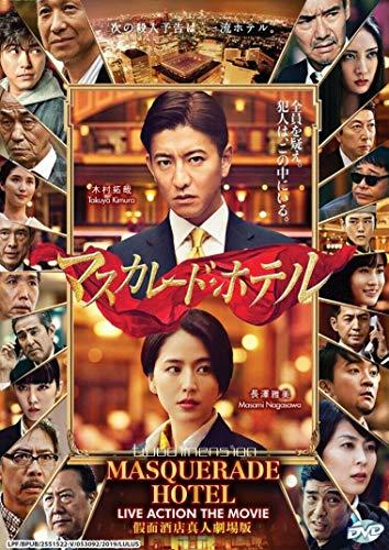 Masquerade Hotel (Japanese Movie, English Sub, All Region DVD)