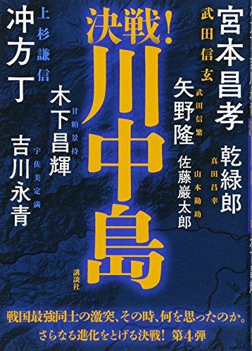 決戦!川中島の詳細を見る