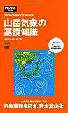 山岳気象の基礎知識 (OUTDOOR POCKET MANUAL)