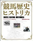 競馬歴史ヒストリカ (エンターブレインムック)