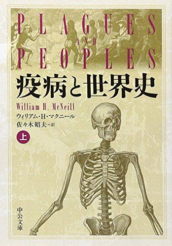 疫病と世界史 上 (中公文庫 マ 10-1)