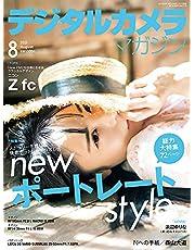 デジタルカメラマガジン 2021年8月号
