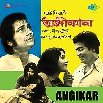 Angikar (Original Motion Picture Soundtrack)