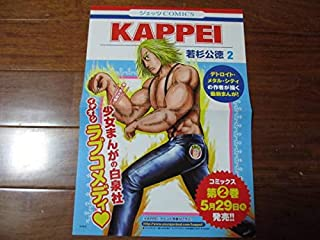 KAPPEI 2巻用 ポスター 若杉公徳 み