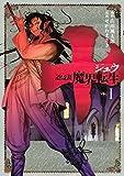 十 ~忍法魔界転生~(1) (ヤングマガジンコミックス)