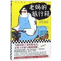 Mama Tandoori (Chinese Edition)