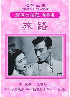 旅路 松竹映画 銀幕の名花 傑作選 SYK-157 [DVD]