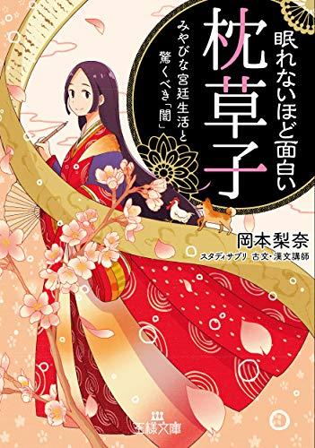 眠れないほど面白い『枕草子』: みやびな宮廷生活と驚くべき「闇」 (王様文庫)