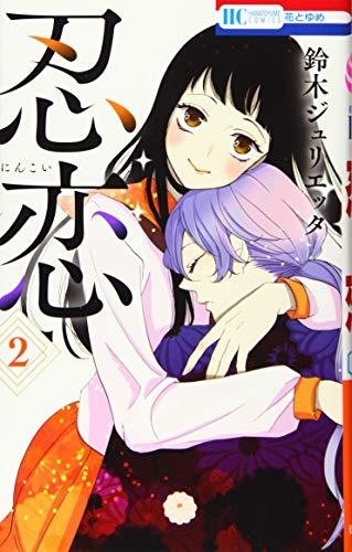 忍恋 2 (花とゆめCOMICS)