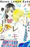 ハニーレモンソーダ 16 (りぼんマスコットコミックス)
