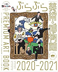 ぶらぶら美術・博物館 プレミアムアートブック2020-2021 (カドカワエンタメムック)の商品画像