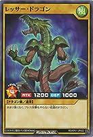遊戯王ラッシュデュエル RD/KP01-JP002 レッサー・ドラゴン