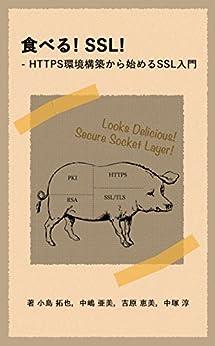 [小島 拓也, 中嶋 亜美, 吉原 恵美, 中塚 淳]の食べる!SSL! ―HTTPS環境構築から始めるSSL入門