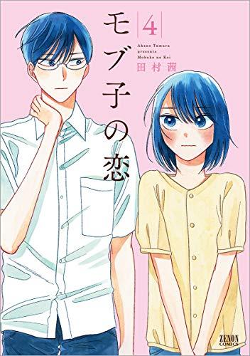 モブ子の恋 4 (ゼノンコミックス)