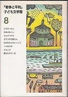 「戦争と平和」子ども文学館 (8)