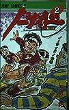 ノーサイド 2 (ジャンプコミックス)