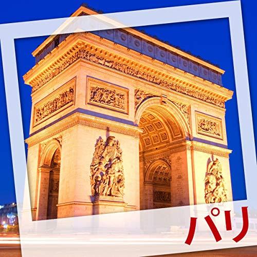 『世界の街めぐりオーディオガイド パリ 編』のカバーアート