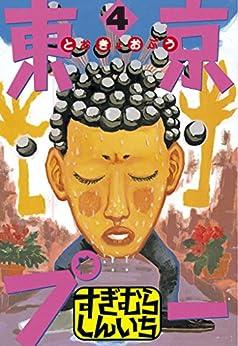 [すぎむらしんいち]の東京プー(4) (ヤングマガジンコミックス)