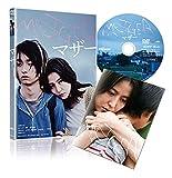 MOTHER マザー[DVD]