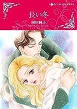 長い冬 (ハーレクインコミックス)