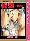 絶愛―1989― 1 (マーガレットコミックスDIGITAL)