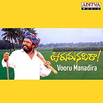 Vooru Manadira (Original Motion Picture Soundtrack)