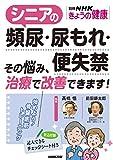 シニアの頻尿・尿もれ・便失禁: その悩み、治療で改善できます! (別冊NHKきょうの健康)