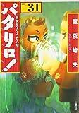 パタリロ!―選集 (31) (白泉社文庫)