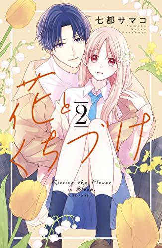花とくちづけ(2) (パルシィコミックス)