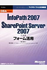 OBA実践講座 INFOPATH2007とSHEREPOINTSERVER2007 (マイクロソフト公式解説書) 単行本