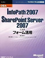 OBA実践講座 INFOPATH2007とSHEREPOINTSERVER2007 (マイクロソフト公式解説書)