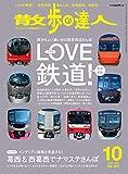散歩の達人 2019年10月号《LOVE鉄道! 首都圏版/葛西&西葛西でナマステさんぽ》[雑誌]