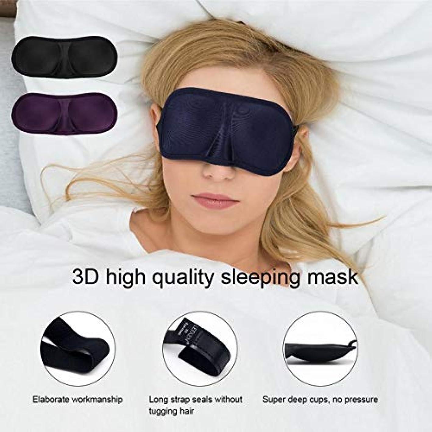 3 D超ソフト睡眠マスク通気性アイシェードカバー睡眠目隠しアイパッチ睡眠マスクヘルプ不眠症ヘルスケアツール